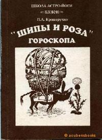 Книги издательства «Акубенс»